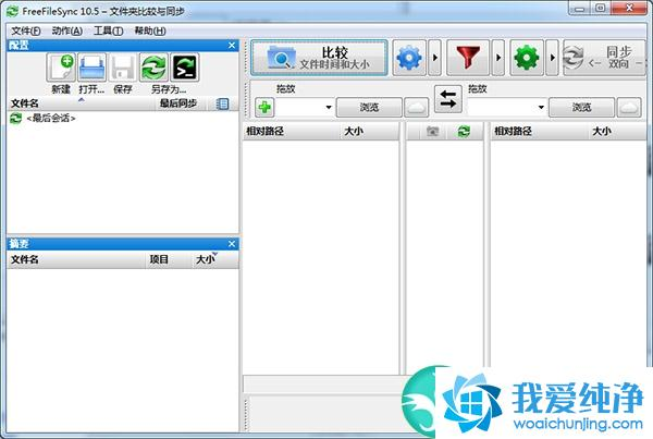 FreeFileSync v11.00 中文破解版(附备份教程)
